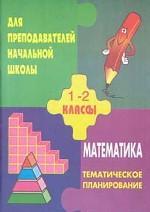 Тематическое планирование по математике, 1-2 класс