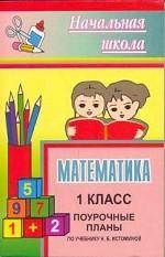 Математика. 1 класс: Поурочные планы по учебнику Истоминой Н. Б