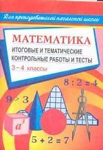 Математика. 3-4 класс: Итоговые и тематические контрольные работы и тесты