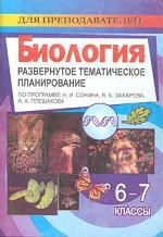 Биология. 6-7классы. Развернутое тематическое планирование