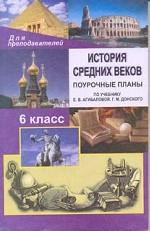 История средних веков: поурочные планы по учебнику Е.В. Агибаловой, Г.М. Донского, 6 класс