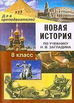Новая история. XIX в. - начало XX в. по учебнику Н. В. Загладина, 8 класс