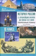 История России. С древнейших времён до конца XVII века, 10 класс