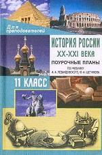 История России. XX-XXI век, 11 класс