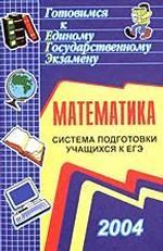 Математика. Система подготовки учащихся к ЕГЭ пособие для учителя