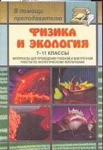 Физика и экология. 7-11 классы. Материалы для проведения учебной и внеурочной работы по экологическому воспитанию