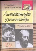 Литература. Уроки-семинары в 9 и 11 классах по творчеству Цветаевой М., Солженицына А., Данте А
