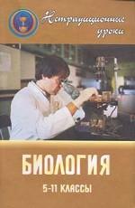 Биология. 5-11 классы. Исследование, интегрирование, моделирование