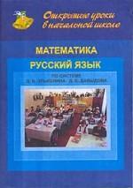 Открытые уроки в начальной школе. Математика, русский язык по системе Эльконина Д. Б. -Давыдова В. В