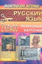 Дидактический материал по русскому языку. 2 класс. По системе Занкова А. В. Разрезные карточки для индивидуальной работы