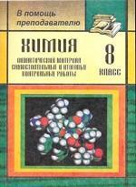 Химия. 8 класс. Дидактический материал, самостоятельные и итоговые контрольные работы