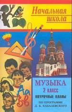 Музыка. 2 класс. Поурочные планы по программе Д.Б. Кабалевского
