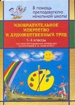 Изобразительное искусство и художественный труд: 1-4 классы: Система преподавания уроков ИЗО по программе Неменского Б. М