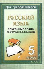 Русский язык. 5 класс. Поурочные планы по программе В. В. Бабайцевой