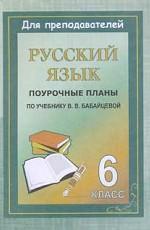 Русский язык. 6 класс: Поурочные планы по учебному комплексу