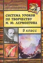 Система уроков по творчеству М. Ю. Лермонтова в 9 классе
