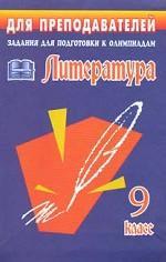 Литература. 9 класс. Задания для подготовки к олимпиадам