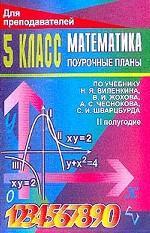 Математика. 5 класс. По учебнику Виленкина. Часть 2