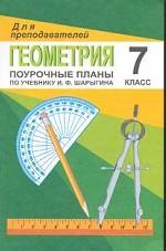 Геометрия, 7 класс. Поурочные планы по учебнику Шарыгина И. Ф