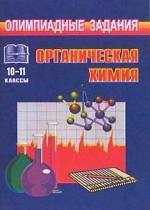 Органическая химия, 10-11 класс. Задания для подготовки к олимпиадам