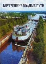 Гидросооружения водных путей, портов и континентального шельфа. Часть 1. Внутренние водные пути