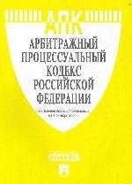 Арбитражно-процессуальный кодекс РФ с изменениями и дополнениями на 1 октября 2004