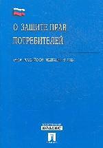 Закон Российской Федерации О защите прав потребителей (с последними изменениями от 22 августа 2004 г.)