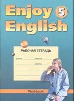 Enjoy English- 5: Рабочая тетрадь для 8 класса общеобразовательной школы при начале обучения с 1-2 класса