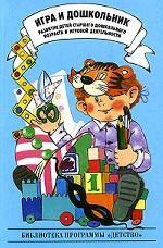 Игра и дошкольник. Развитие детей старшего школьного возраста в игровой деятельности. Сборник