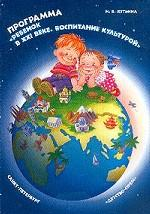 "Программа ""Ребенок в XXI веке. Воспитание культурой"""