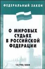 """Федеральный закон """"О мировых судьях в РФ"""""""