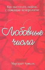 Любовные числа