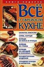 Все о еврейской кухне: Книга - подарок