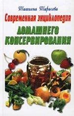 Современная энциклопедия домашнего консервирования