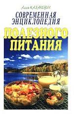 Современная энциклопедия полезного питания
