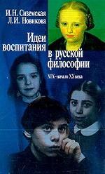 Идеи воспитания в русской философии. XIX – начало XX века