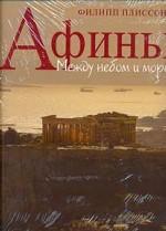 Афины. Между небом и морем