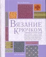 Вязание крючком. Энциклопедия