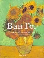 Ван Гог. Полное собрание живописи. 1881-1890