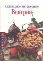 Кулинарное путешествие: Венгрия (цветная)