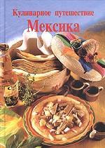 Кулинарное путешествие. Мексика