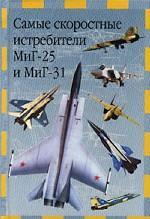 Самые скоростные истребители МиГ-25 и МиГ-31