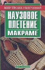 Наузовое плетение (макраме)