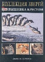 Коллекция зверей