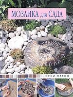 Мозаика для сада. Практическое руководство