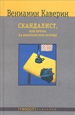 Скандалист, или Вечера на Васильевском острове