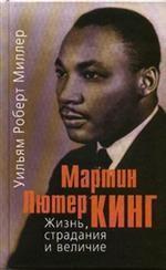 Мартен Лютер Кинг. Жизнь, страдания и величие роман