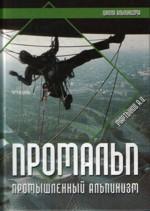 Промальп (промышленный альпинизм)
