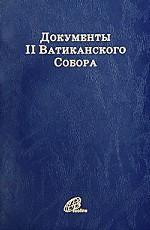 Документы II Ватиканского Собора
