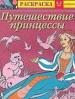 Путешествие принцессы